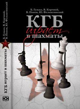 """Russisches Buchcover """"Der KGB spielt Schach"""""""