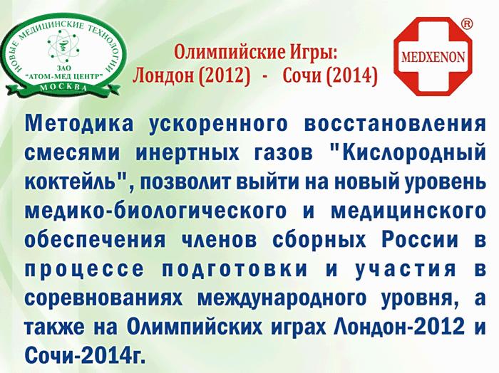 """ATOM-MED-ZENTR/MEDXENON - """"Olympische Spiele: London (2012) - Sotschi (2014)"""""""